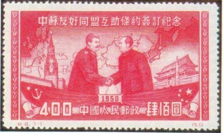 Timbre-poste chinois montrant Staline et Mao (1950)